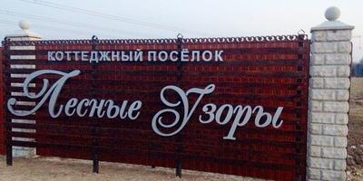 Фотографии и отзывы о коттеджном поселке «Лесные узоры» (Солнечногорский р-н МО)