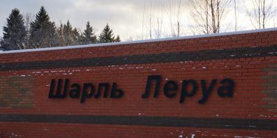 Фотографии и отзывы о коттеджном поселке «Шарль Леруа» (Подольский р-н МО)