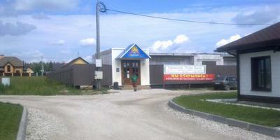 Фотографии и отзывы о коттеджном поселке «Святой источник» (Чеховский р-н МО)