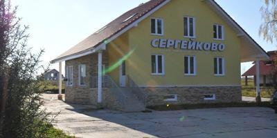 Фотографии и отзывы о коттеджном поселке «Сергейково» (Дмитровский р-н МО)