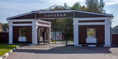Фотографии и отзывы о коттеджном поселке «Соловьи» (Истринский р-н МО)
