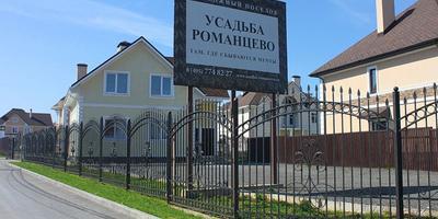 Фотографии и отзывы о коттеджном поселке «Усадьба Романцево» (Подольский р-н МО)