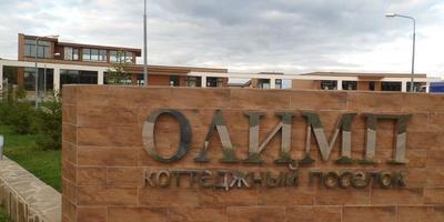Фотографии и отзывы о коттеджном поселке «Олимп» (Ступинский р-н МО)