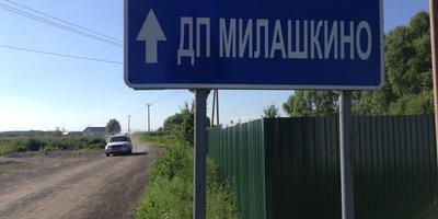 Фотографии и отзывы о коттеджном поселке «Милашкино» (Раменский р-н МО)