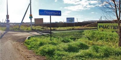 Фотографии и отзывы о коттеджном поселке «Поречье» (Раменский р-н МО)