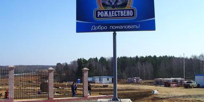 Фотографии и отзывы о коттеджном поселке «Рождествено» (Истринский р-н МО)