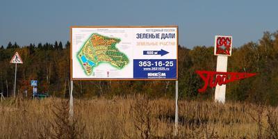 Фотографии и отзывы о коттеджном поселке «Зеленые дали» (Дмитровский р-н МО)