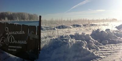 Фотографии и отзывы о коттеджном поселке «Заокская долина» (Серпуховский р-н МО)