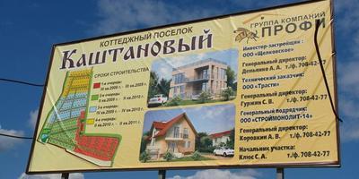 Фотографии и отзывы о коттеджном поселке «Каштановый» (Щелковский р-н МО)