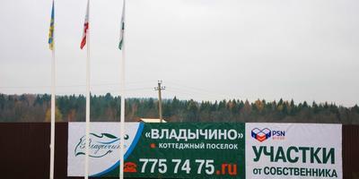 Фотографии и отзывы о коттеджном поселке «Владычино» (Солнечногорский р-н МО)