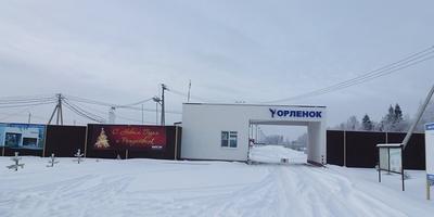 Фотографии и отзывы о коттеджном поселке «Орленок» (Раменский р-н МО)