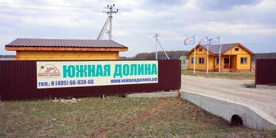Фотографии и отзывы о коттеджном поселке «Южная Долина» (Серпуховский р-н МО)