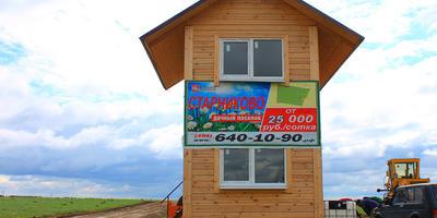 Фотографии и отзывы о коттеджном поселке «Старниково» (Раменский р-н МО)