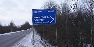 Фотографии и отзывы о коттеджном поселке «Охтинская Долина» (Всеволожский р-н ЛО)