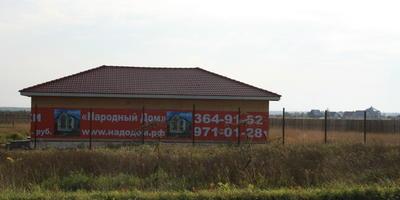 Фотографии и отзывы о коттеджном поселке «Новое Аннолово» (Тосненский р-н ЛО)