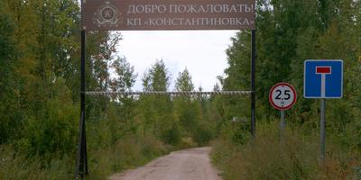 Фотографии и отзывы о коттеджном поселке «Константиновка» (Всеволожский р-н ЛО)