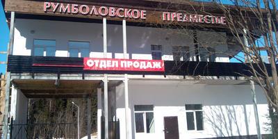 Фотографии и отзывы о коттеджном поселке «Румболовское Предместье» (Всеволожский р-н ЛО)