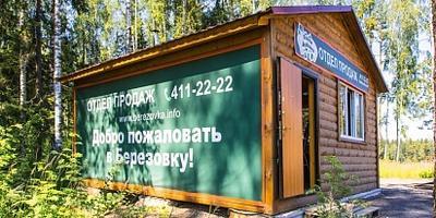 Фотографии и отзывы о коттеджном поселке «Березовка» (Всеволожский р-н ЛО)