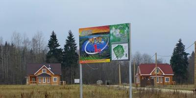 Фотографии и отзывы о коттеджном поселке «Оредеж» (Гатчинский р-н ЛО)