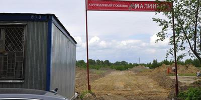 Фотографии и отзывы о коттеджном поселке «Малинки» (Всеволожский р-н ЛО)