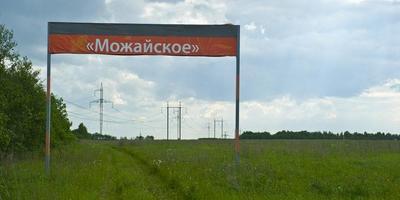 Фотографии и отзывы о коттеджном поселке «Можайское» (Ломоносовский р-н ЛО)