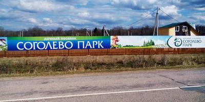 Фотографии и отзывы о коттеджном поселке «Соголево-парк» (Клинский р-н МО)