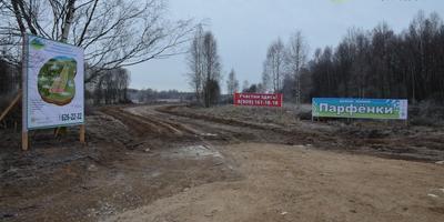 Фотографии и отзывы о коттеджном поселке «Парфенки» (Можайский р-н МО)