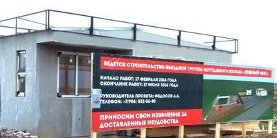 Фотографии и отзывы о коттеджном поселке «Южный мыс» (Домодедовский р-н МО)