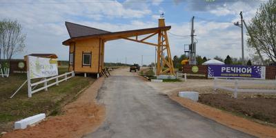 Фотографии и отзывы о коттеджном поселке «Речной» (Можайский р-н МО)