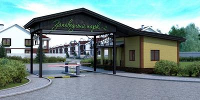 Фотографии и отзывы о коттеджном поселке «Заповедный парк 2» (Щелковский р-н МО)