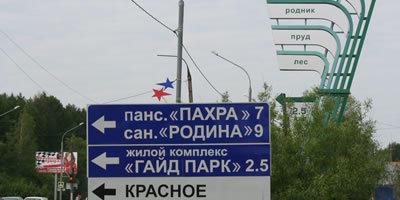 Фотографии и отзывы о коттеджном поселке «Гайд Парк» (Подольский р-н МО)