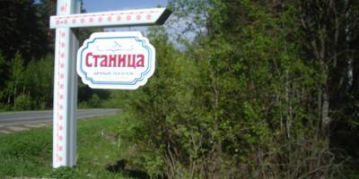Фотографии и отзывы о коттеджном поселке «Станица» (Берёзовский р-н Свердловской области)