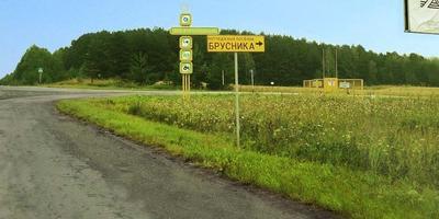 Фотографии и отзывы о коттеджном поселке «Брусника» (Сысертский р-н Свердловской области)