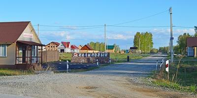 Фотографии и отзывы о коттеджном поселке «Калиновый» (Новосибирский р-н Новосибирской области)