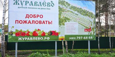 Фотографии и отзывы о коттеджном поселке «Журавлево» (Тарусский р-н Тульской области)