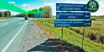 Фотографии и отзывы о коттеджном поселке «Гринвич» (Новосибирский р-н Новосибирской области)