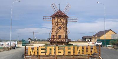 Фотографии и отзывы о коттеджном поселке «Мельница» (Белоярский р-н Свердловской области)