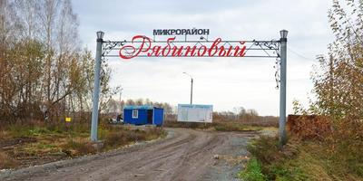 Фотографии и отзывы о коттеджном поселке «Рябиновый» (Мошковский р-н Новосибирской области)