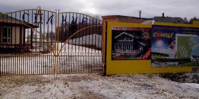 Фотографии и отзывы о коттеджном поселке «Солнце» (Волоколамский р-н МО)