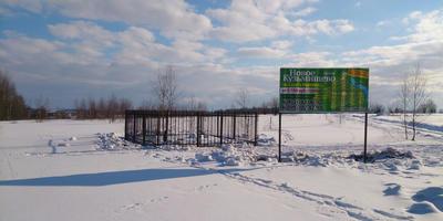 Фотографии и отзывы о коттеджном поселке «Новое Кузьмищево» (Ясногорский р-н Тульской области)