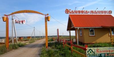 Фотографии и отзывы о коттеджном поселке «Калинка-Малинка» (Заокский р-н Тульской области)