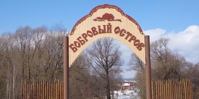 Фотографии и отзывы о коттеджном поселке «Бобровый остров» (Заокский р-н Тульской области)