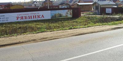 Фотографии и отзывы о коттеджном поселке «Рябинка» (Александровский р-н Владимирской области)