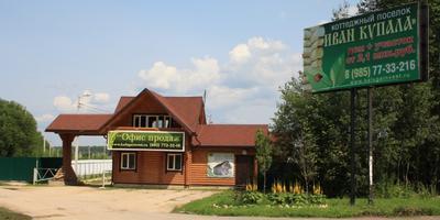 Фотографии и отзывы о коттеджном поселке «Иван Купала» (Боровский р-н Калужской области)