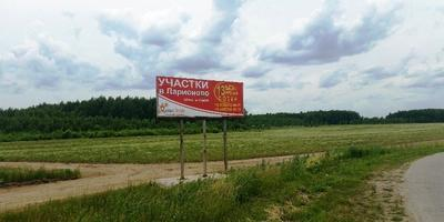 Фотографии и отзывы о коттеджном поселке «Ларионово» (Петушинский р-н Владимирской области)