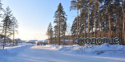 Фотографии и отзывы о коттеджном поселке «Экодолье» (Чкаловский р-н Свердловской области)