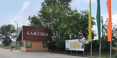 Фотографии и отзывы о коттеджном поселке «Классика» (Новосибирский р-н Новосибирской области)