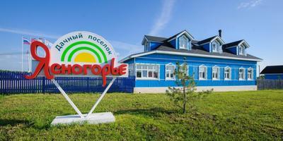 Фотографии и отзывы о коттеджном поселке «Ясногорье» (Ясногорский р-н Тульской области)