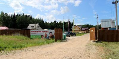 Фотографии и отзывы о коттеджном поселке «Заповедная поляна» (Малоярославецкий р-н Калужской области)
