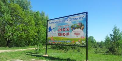 Фотографии и отзывы о коттеджном поселке «Орловское» (Лаишевский р-н Татарстана)